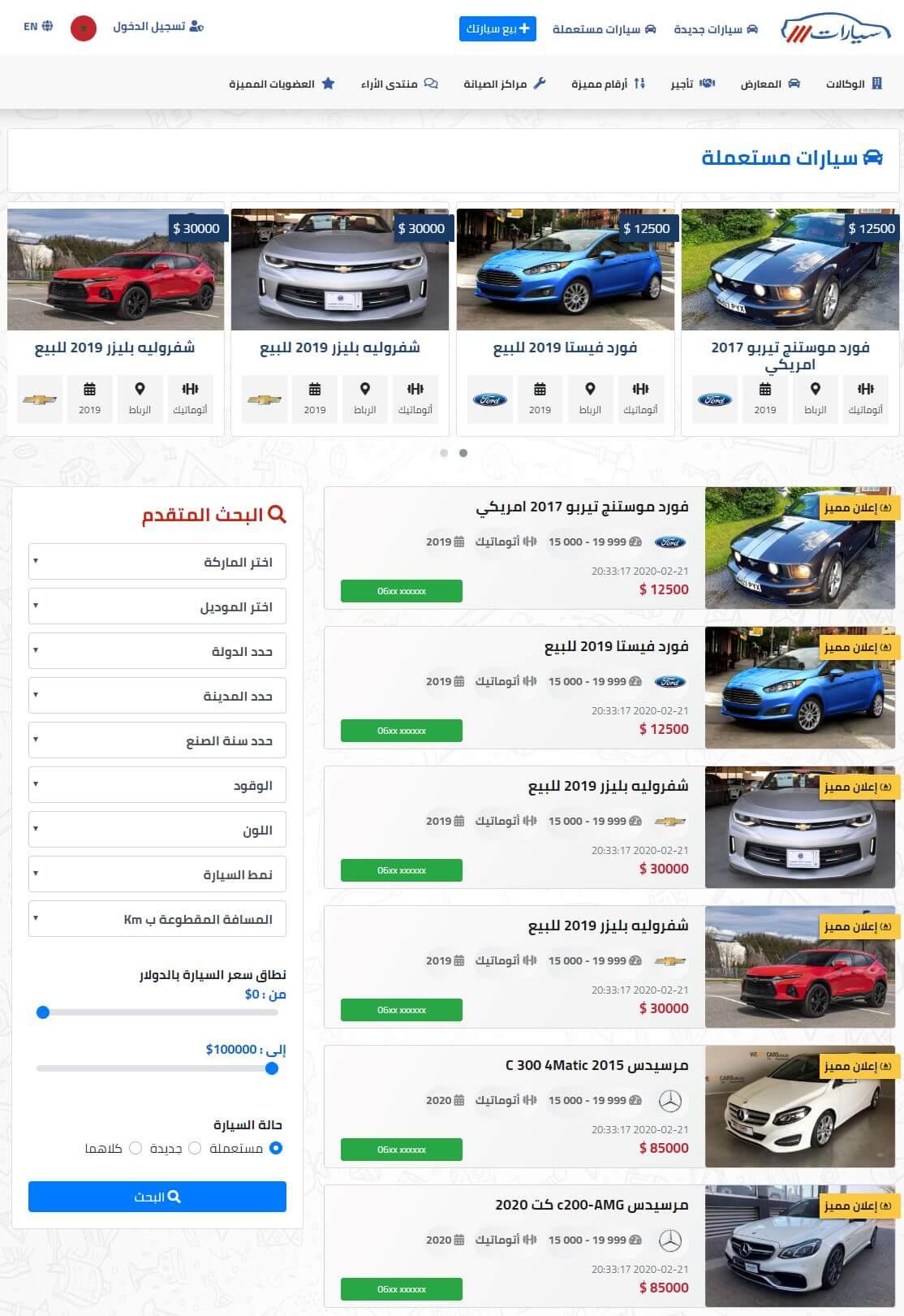 سكربت السيارات مع تطبيقات الموبايل