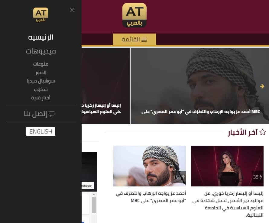 سكربت الأخبار و الفيرال - NEWS عربي / إنجليزي