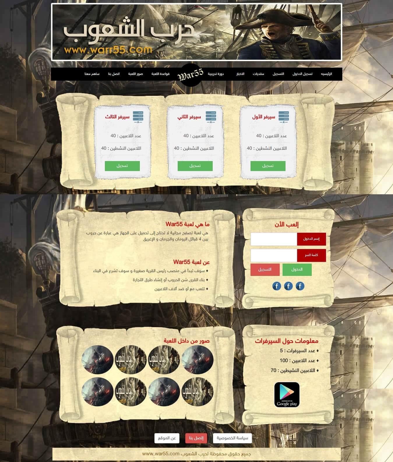 صفحة هبوط للعبة الحروب